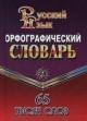 Орфографический словарь русского языка 65 000 слов